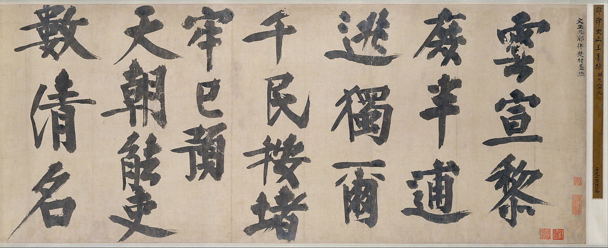 Yelü Chucai Poem Of Farewell To Liu Man China Yuan
