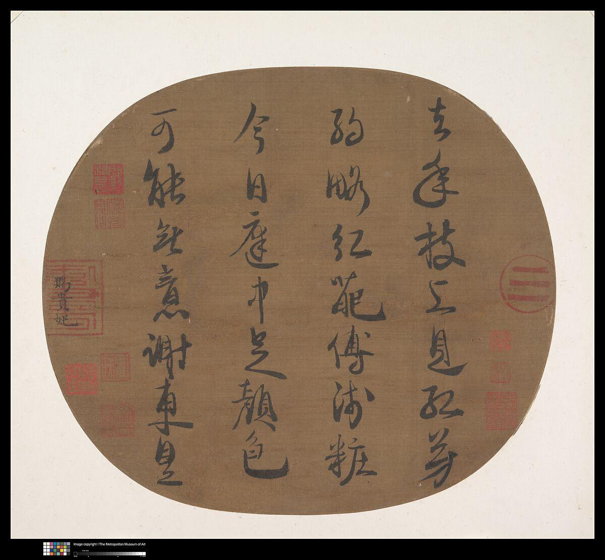 Emperor Lizong | Quatrain on a Spring Garden | China | Song dynasty ...