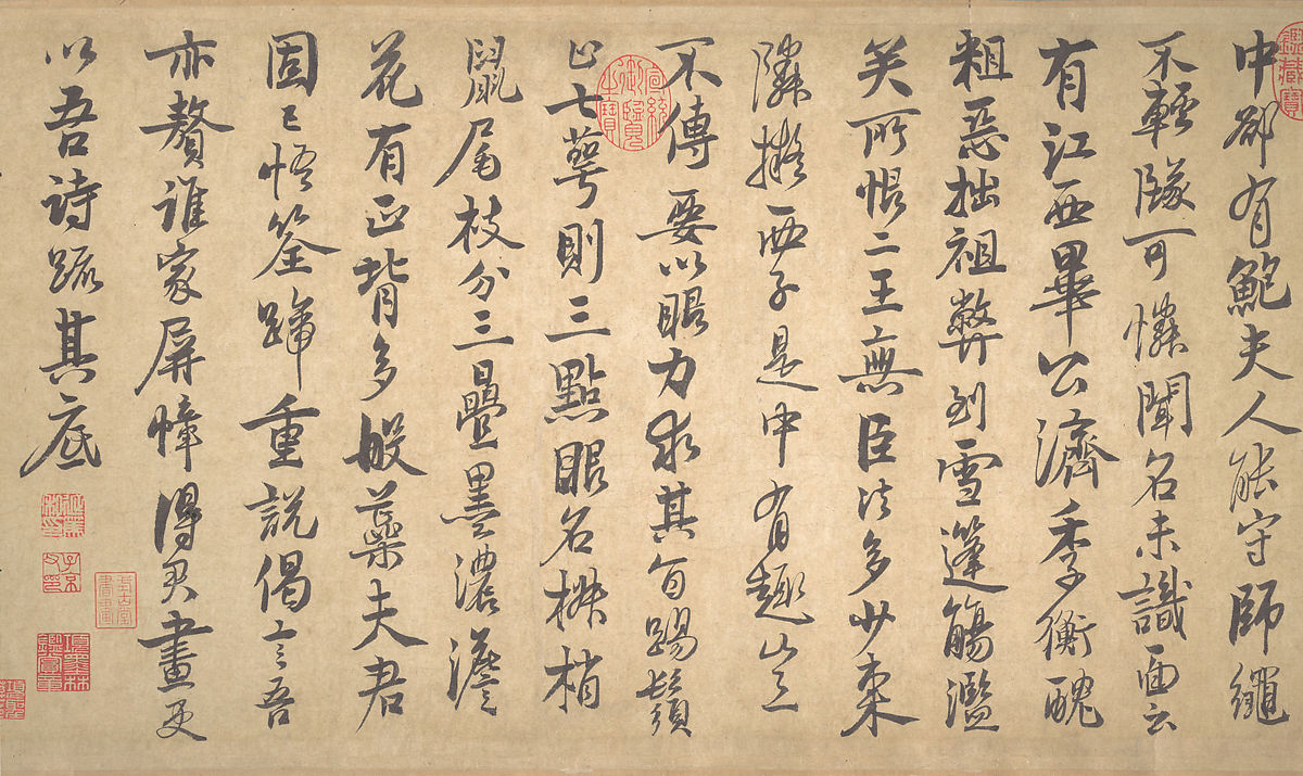 Zhao Mengjian Poems On Painting Plum Blossoms And Bamboo