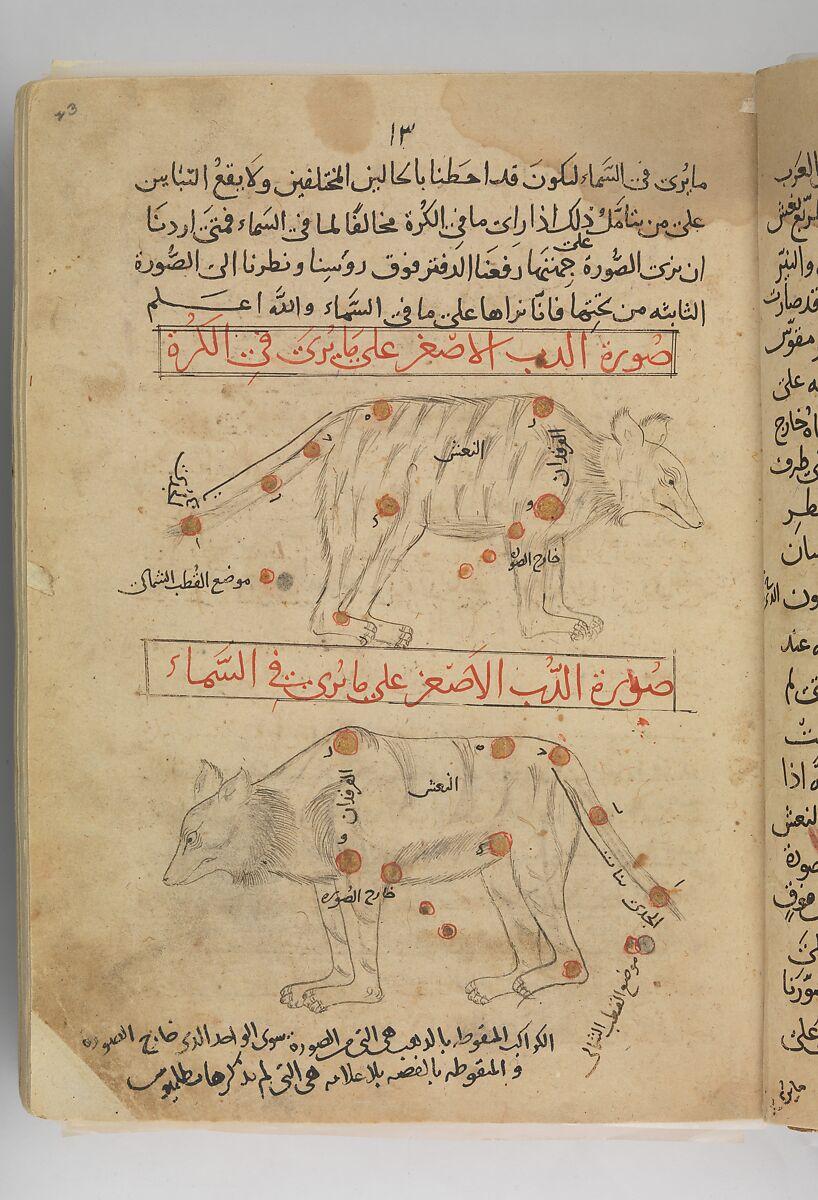 `Abd al-Rahman al-Sufi | Kitab suwar al-kawakib al-thabita (Book of the Images of the Fixed Stars) of al-Sufi | The Met