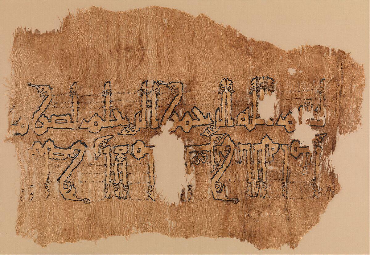 Tiraz Textile Fragment   The Metropolitan Museum of Art