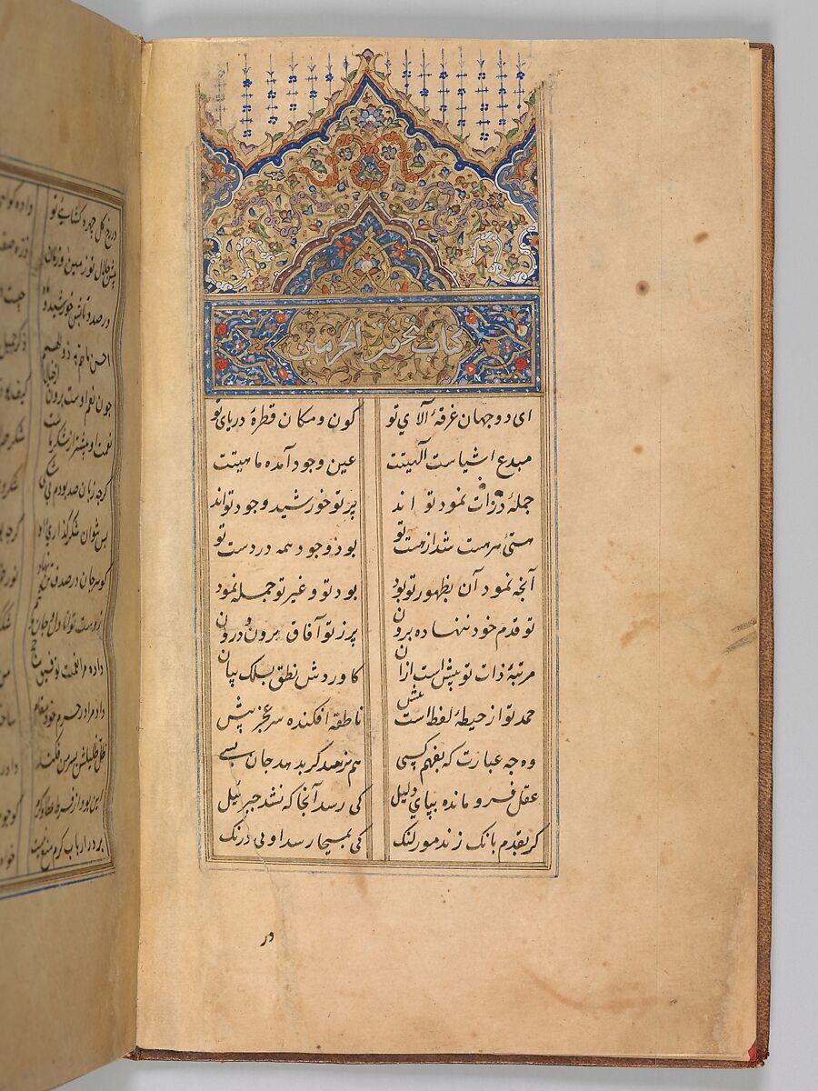 Muhi al Din Lari | Futuh al Haramain (Description of the