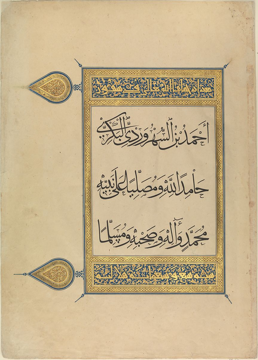 Ahmad ibn al-Suhrawardi al-Bakri | Folio from a Qur'an