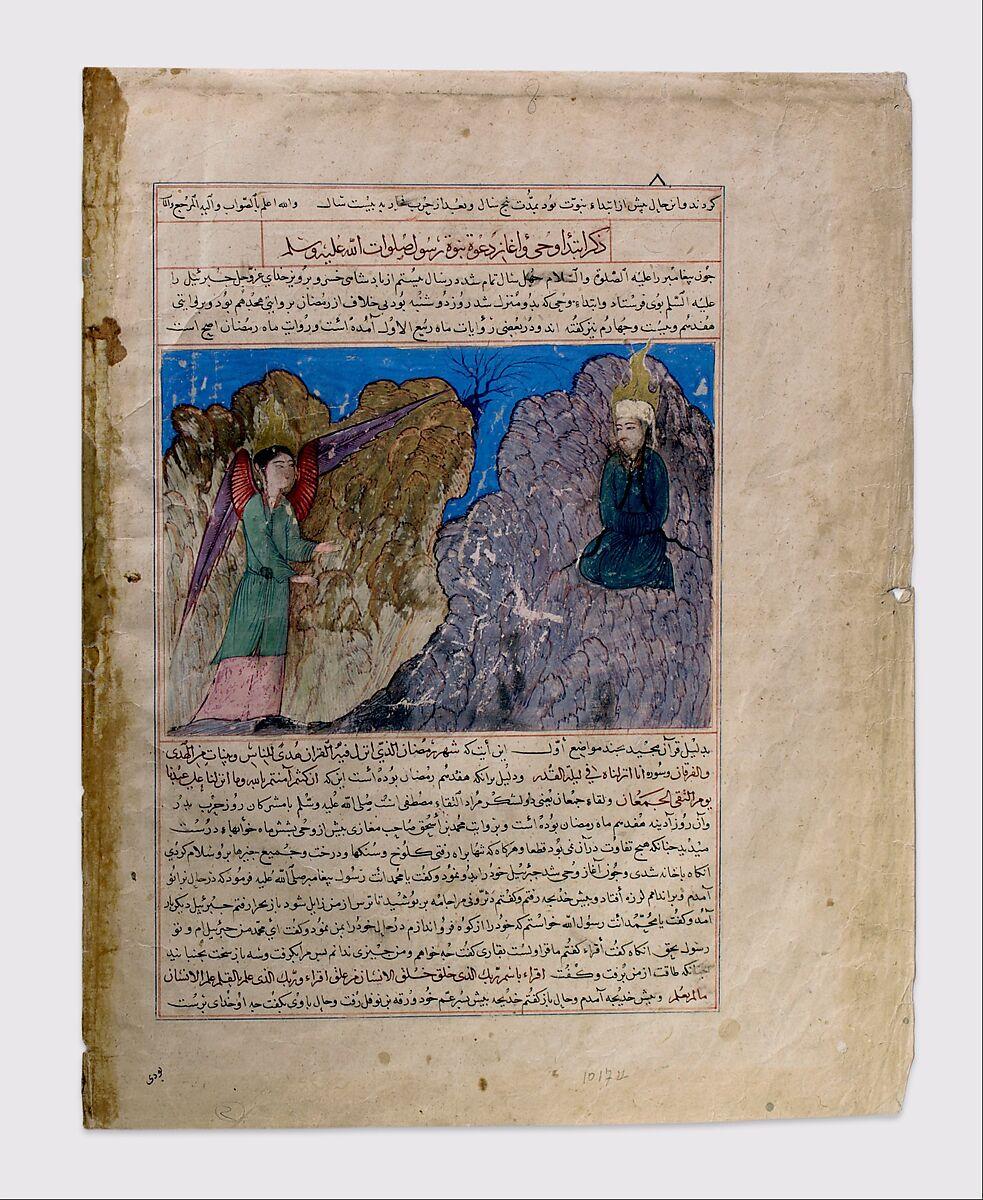 The Birth Of Islam Essay The Metropolitan Museum Of Art Heilbrunn Timeline Of Art History