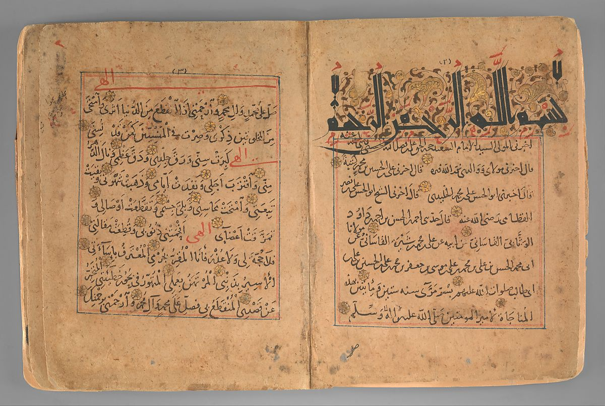 Munajat (Confidential Talks) of 'Ali ibn Abu-Talib | The Met
