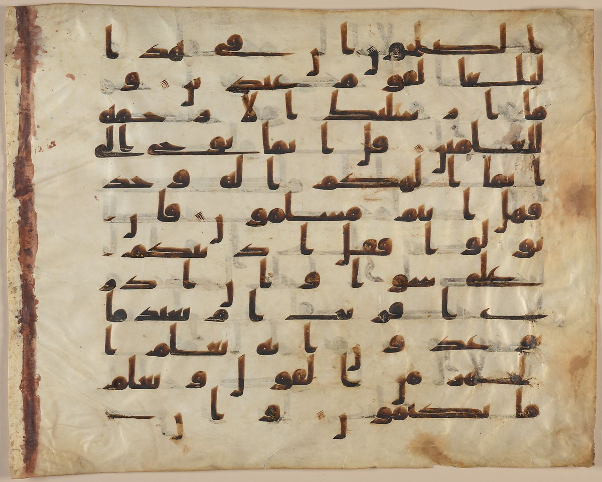 """Folio from the """"Tashkent Qur'an"""", Ink on parchment"""