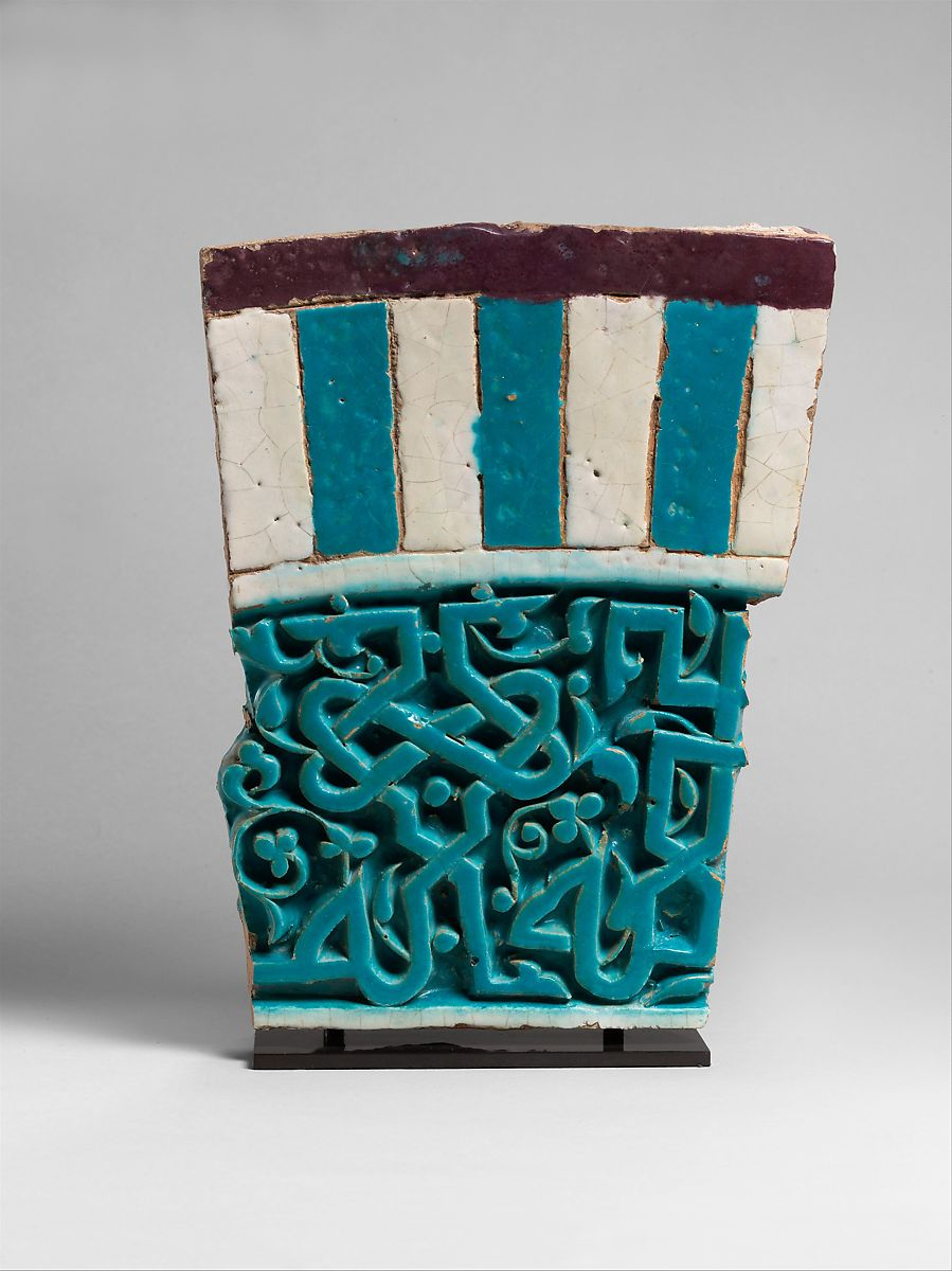 Architectural Tile with Partial Inscription | The Met