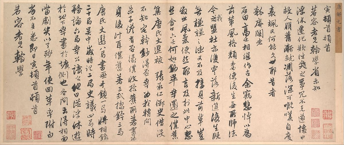 letters to numbers tang yin letter to xu shangde china ming dynasty 1470