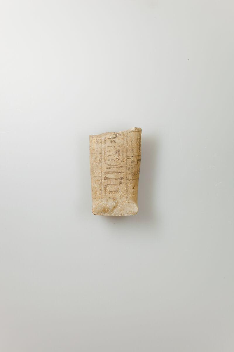shabti of siptah new kingdom ramesside the met. Black Bedroom Furniture Sets. Home Design Ideas