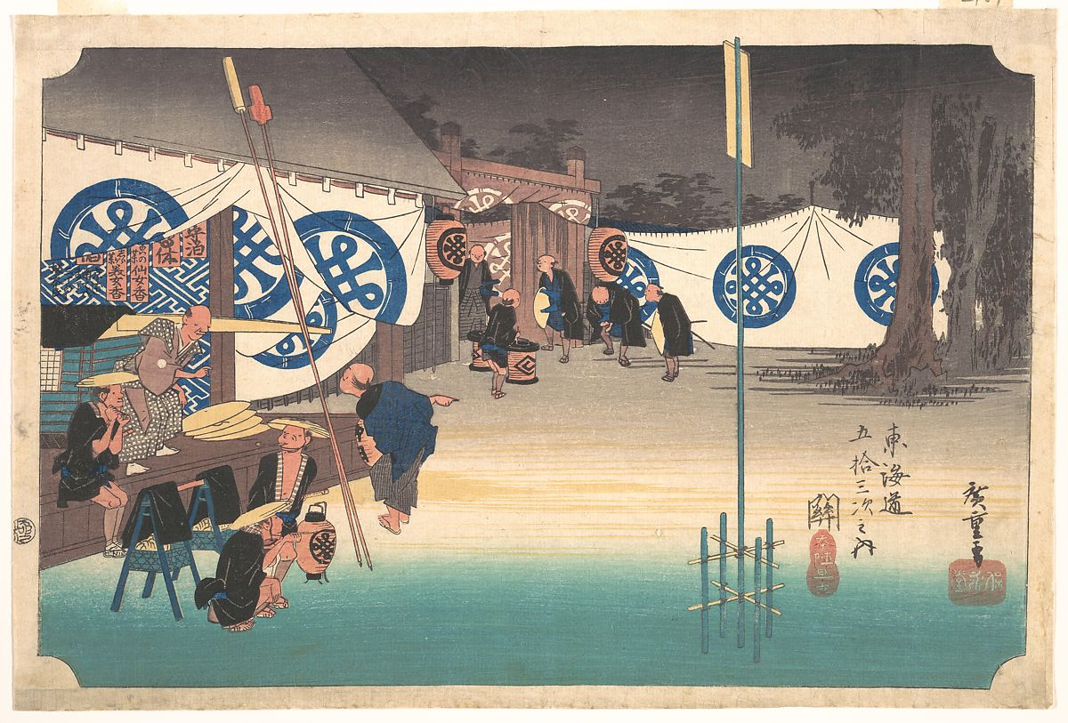 Utagawa Hiroshige | Station Forty-Eight: Seki, Early