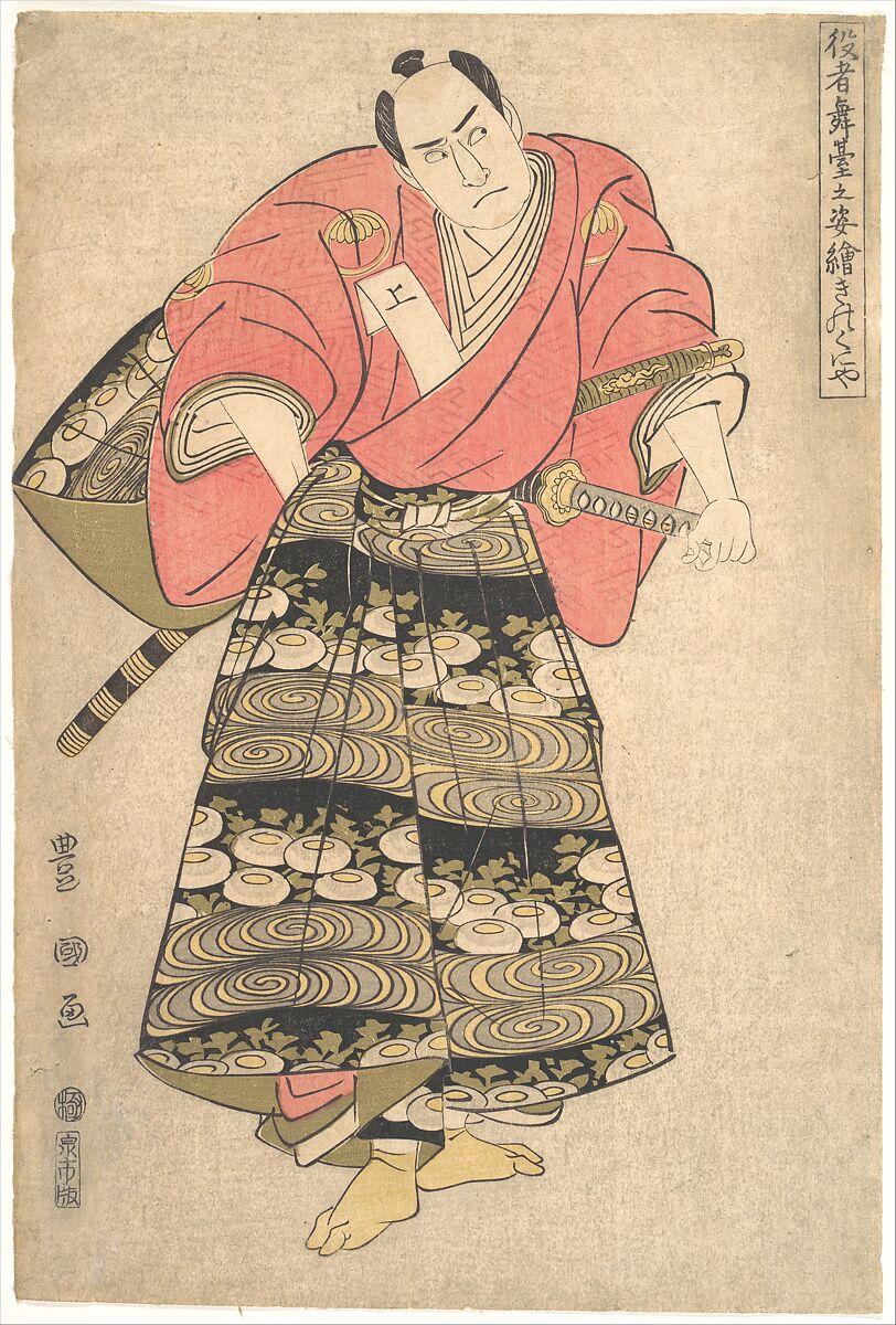 "Utagawa Toyokuni I | The Actor Sawamura Sōjūrō III in the Role of Shimada Jūzaburō, from the series ""Image of Actors on Stage"" | Japan | Edo period (1615–1868) | The Met"