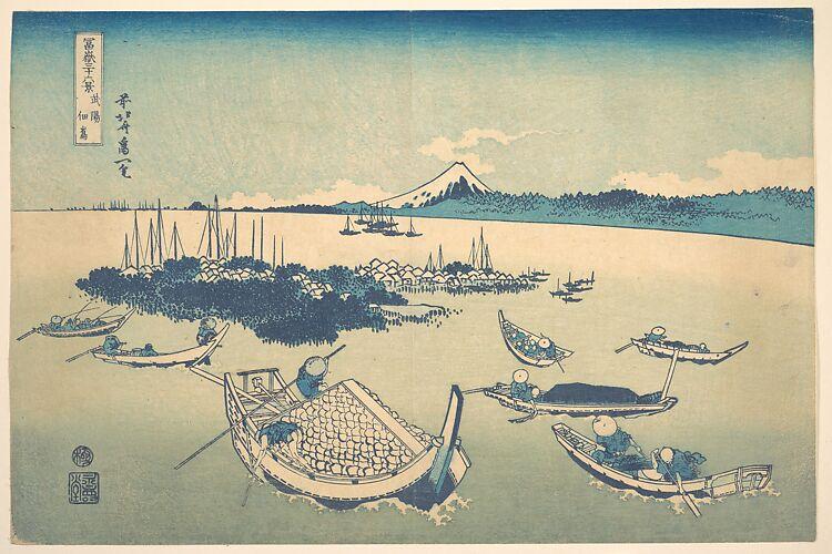 Katsushika Hokusai Tsukudajima In Musashi Province Buyō Tsukudajima From The Series Thirty Six Views Of Mount Fuji Fugaku Sanjūrokkei Japan Edo Period 1615 1868 The Metropolitan Museum Of Art