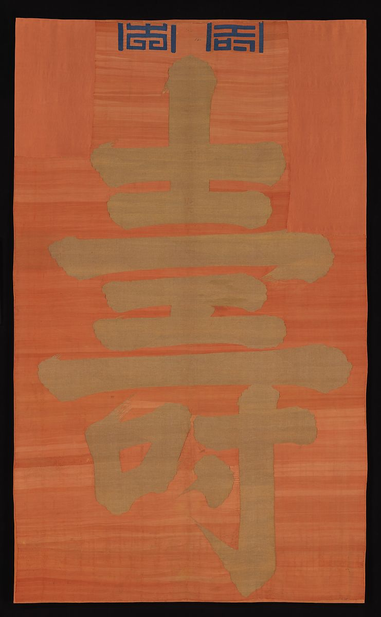 Panel With The Chinese Character For Longevity Shou China Qing